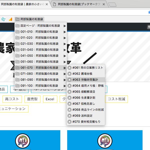阿部梨園の知恵袋 | Chrome/Firefox用ブックマークインポート ...